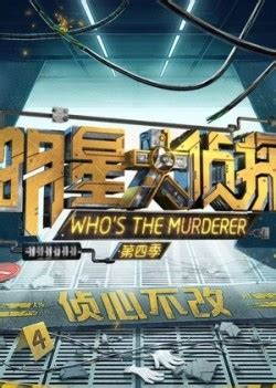 Watch Who's The Murderer: Season 4 Episode 2 Eng Sub