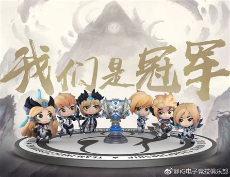 Invictus Gaming to receive figurines along with Worlds skins